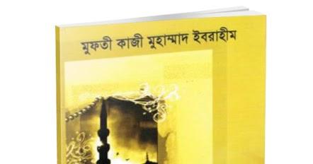 Nurani namaz shikkha bangla pdf