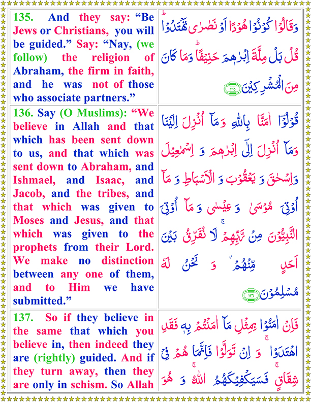 Surah baqarah arabic pdf download