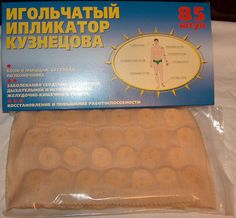 Applicator kuznetsova acupressure medicinal massager