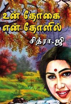 Horror novels in tamil pdf