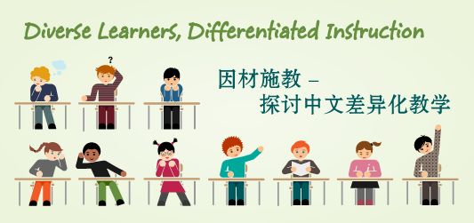 Documentation of diverse needs of students